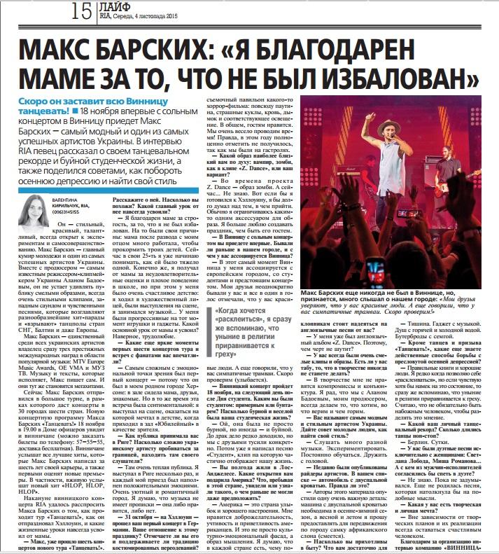 риа_скрин