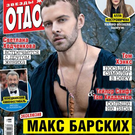 maks-barskix