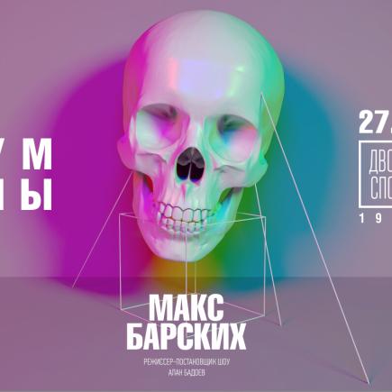 ЧЕРЕП МАКС БАРСКИХ