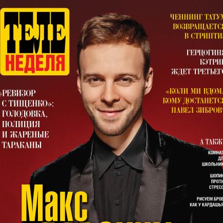 Макс Барских_Теленеделя